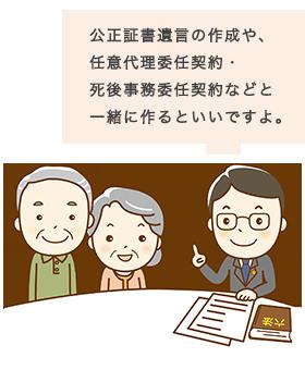 公正証書遺言の作成や、任意代理委任契約・死後事務委任契約などと一緒に作るといいですよ。