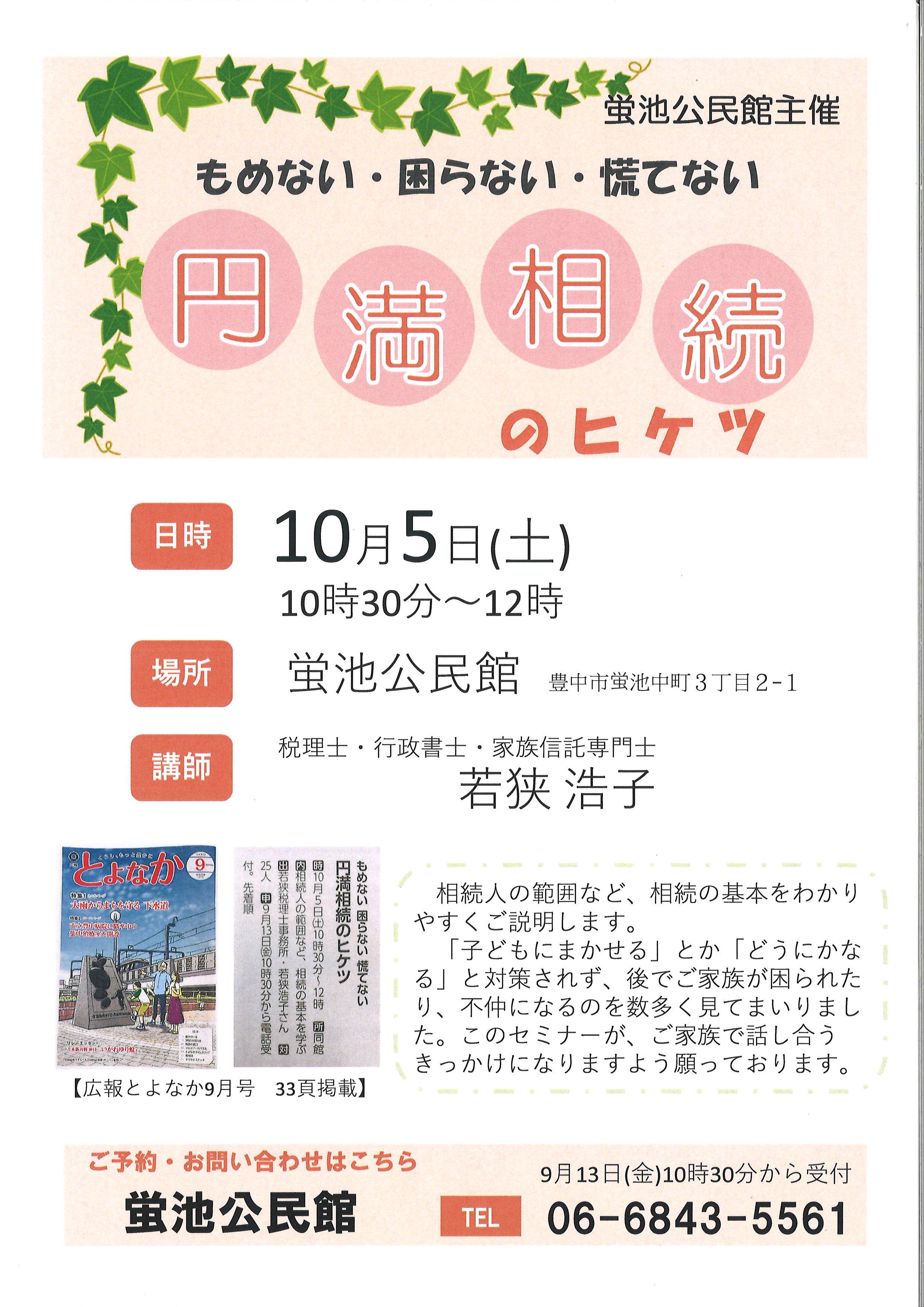【セミナー開催】蛍池公民館主催 円満相続のヒケツ